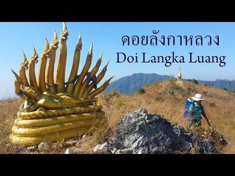 Climbing Doi Langka Luang with Summit Wild Camp