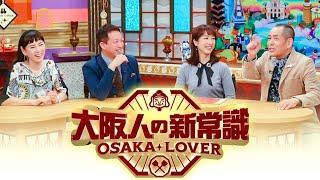 2018年12月22日(土)夜6時58分~8時54分 放送 「大阪人の新常識 OSAKA...