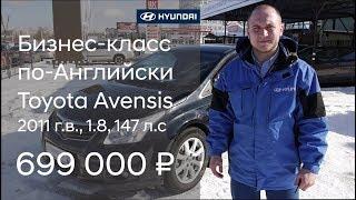 Английский бизнес-класс/Toyota Avensis/2011 г.в.