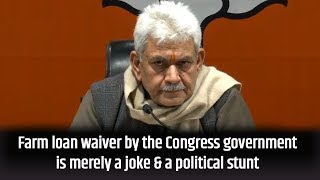 Farm loan waiver by the Congress government is merely a joke & a political stunt: Shri Manoj Sinha
