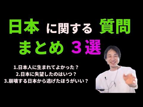#04 日本に関する質問まとめ3選!質問者をブッダ切り