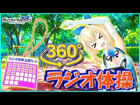 【360°VR】毎朝アカリとラジオ体操!!【アカリの夏休み】