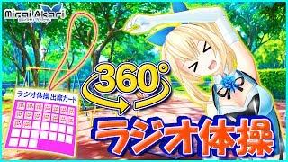 【アカリの夏休み】毎朝アカリとラジオ体操!!
