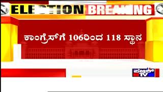 India Today-Axis Exit Poll: Congress Is Expected To Be The Single-Largest Party With 106-118 Seats