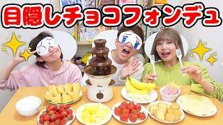 【対決】目隠しで利きチョコレートフォンデュ対決やってみた!【DIY】