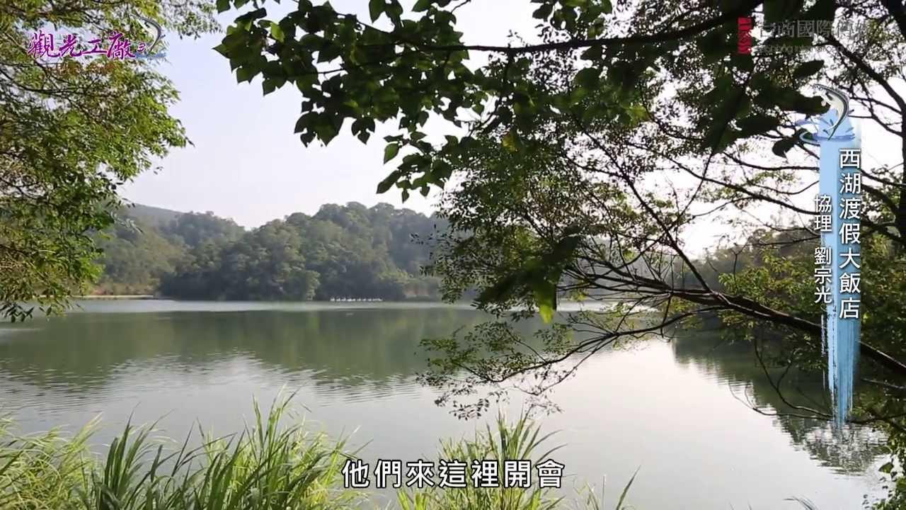 【觀光工廠3】- 西湖渡假大飯店 - YouTube
