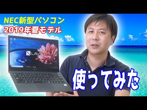 NECの新型ノートパソコン2019年夏モデル『LAVIE Pro Mobile』のスペックの選び方やカスタマイズについて解説します!