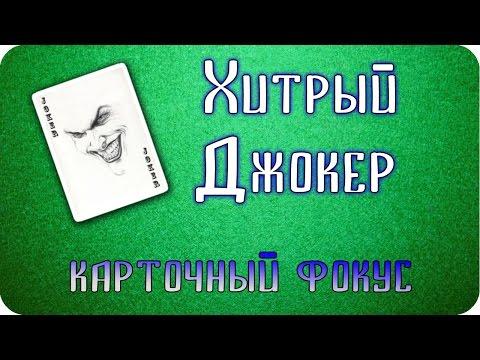 Хитрый Джокер - эффектный фокус с картами и обучение карточному фокусу