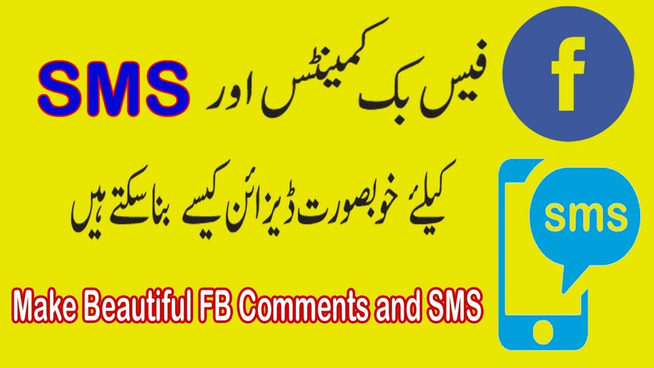 How To Make Amazing And Beautiful Facebook Comments And Sms Urdu