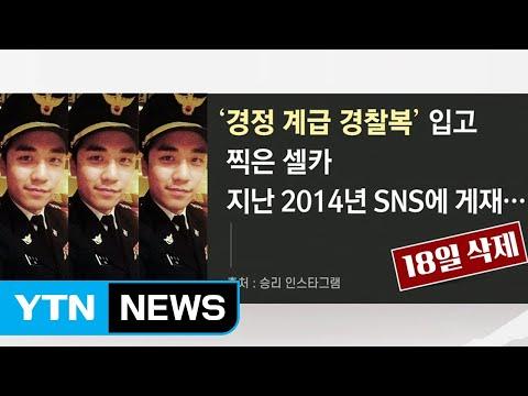승리, 사건 휘말린 후 처음으로 SNS에서 지운 사진 / YTN