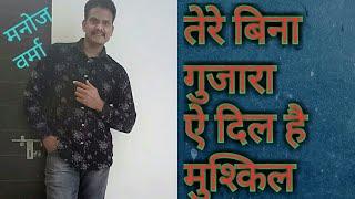 Ae Dil Hai Mushkil Channa Mereya#manojverma