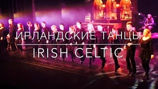 Irish Celtic ✨ Ирландские Танцы 💃