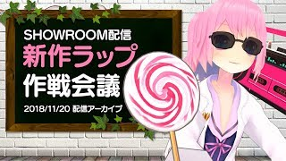 【SHOWROOM】新作ラップ作戦会議!【フェルミ】