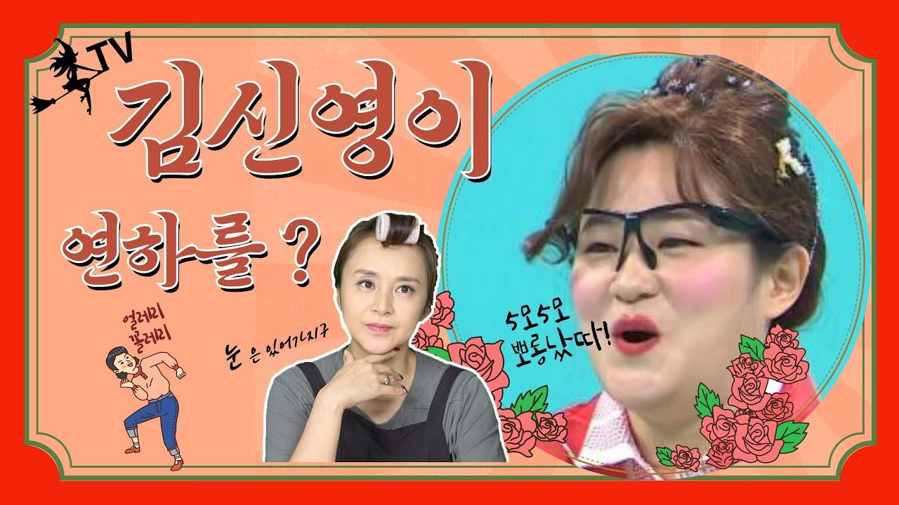 [용한점집]주라주라 김신영이 연하를??!!