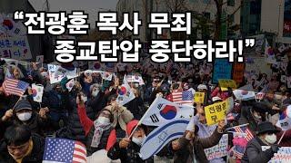 서울 중앙지법 앞, 전광훈 목사 구속 반대 집회 현장