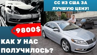авто из США. Volkswagen CC под ключ по супер цене (обзор машины и процесса)!