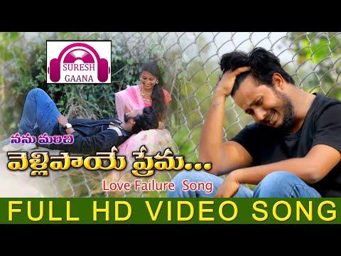 Nanu Marichi Vellipaye Prema || Love Failure Song 2020 || #Suresh_Gaana