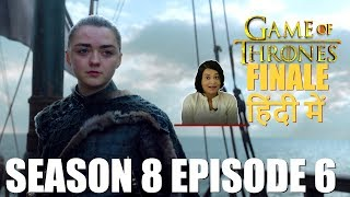 Game of Thrones Season 8 Episode 6 Explained in Hindi