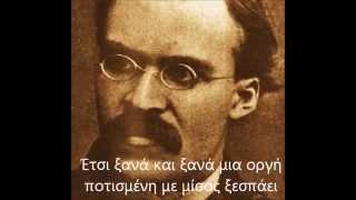 Repeat youtube video ΝΙΤΣΕ- περί  ελλήνων