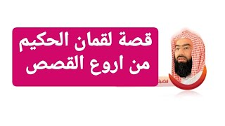 نبيل العوضي || قصة لقمان الحكيم من اروع القصص