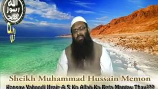 Kaunsay Yahoodi Uzair عليه السلام ko Allah ka Beta mantay thay? By Shaikh Muhammad Hussain Memon