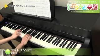 使用した楽譜はコチラ http://www.print-gakufu.com/score/detail/98698...