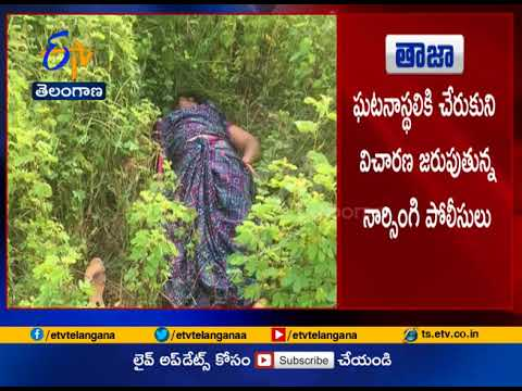 5 Dead Bodies | Including 3 Women Found | Near Outer Ring Road | Ramachandrapuram, R.R. Dist