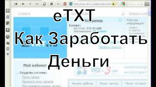 Etxt | Как Заработать Деньги на Бирже Копирайтинга Е-текст. Как найти работу в сети #PI(Как Заработать Деньги на Бирже Копирайтинга Etxt на статьях. Подпишись на