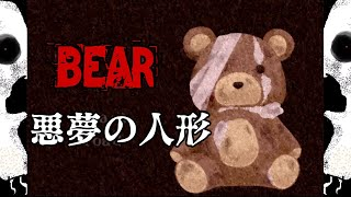 【ホラー】BEAR:ボロボロな人形の悪夢【朗読】