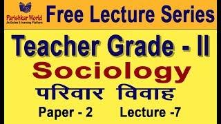 Free Online Lecture Teacher Gd - II [Paper - II SST ] sociology Parishkar World