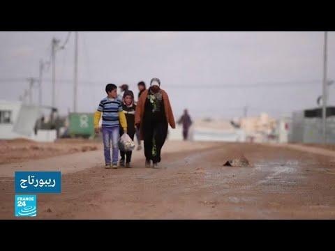 لاجئون سوريون في الأردن يعودون طوعيا إلى بلادهم  - 14:55-2018 / 9 / 18