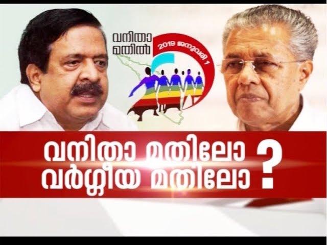 "Controversy over ""Vanitha Mathil"" | NerkkuNer 16 DEC 2018"