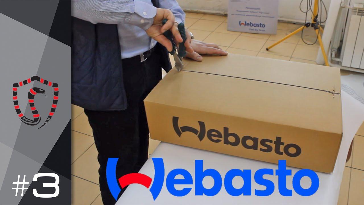 Распаковка предпускового подогревателя Webasto Thermo Top Evo 5 (дизель). Выпуск #3