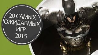 20 самых ожидаемых игр 2015 года. Часть 1