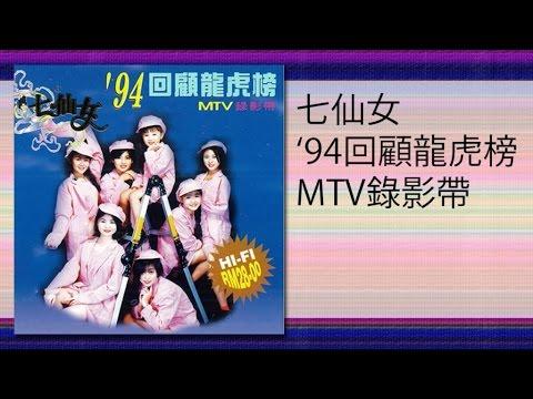 七仙女 - 風雨無阻 (MTV) feng yu wu zu