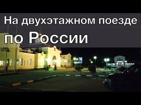 Московское метро. Едем на Двухэтажном поезде в деревню.