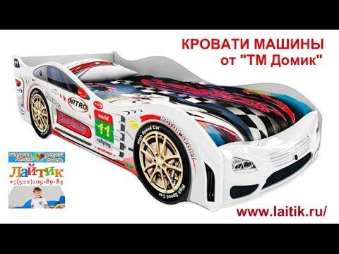 Кровать машина детская. Категория кровать машина детская. Купить детские товары. Доставку товара по киеву и области или по почте по украине и снг.