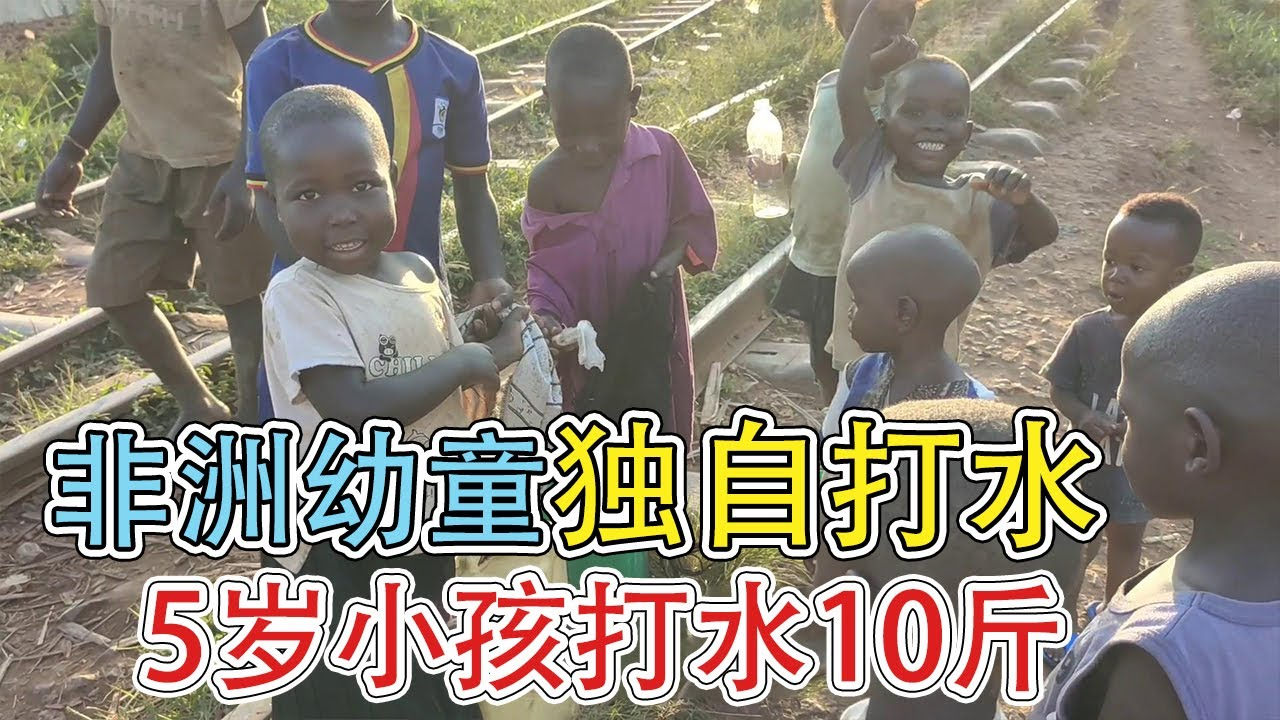 五岁非洲小女孩独自外出打水,看看是怎样的家庭?给她们买点零食【带你一起看非洲】