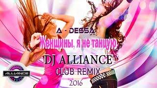 A Dessa - Женщины, Я Не Танцую(Alliance Club Remix)