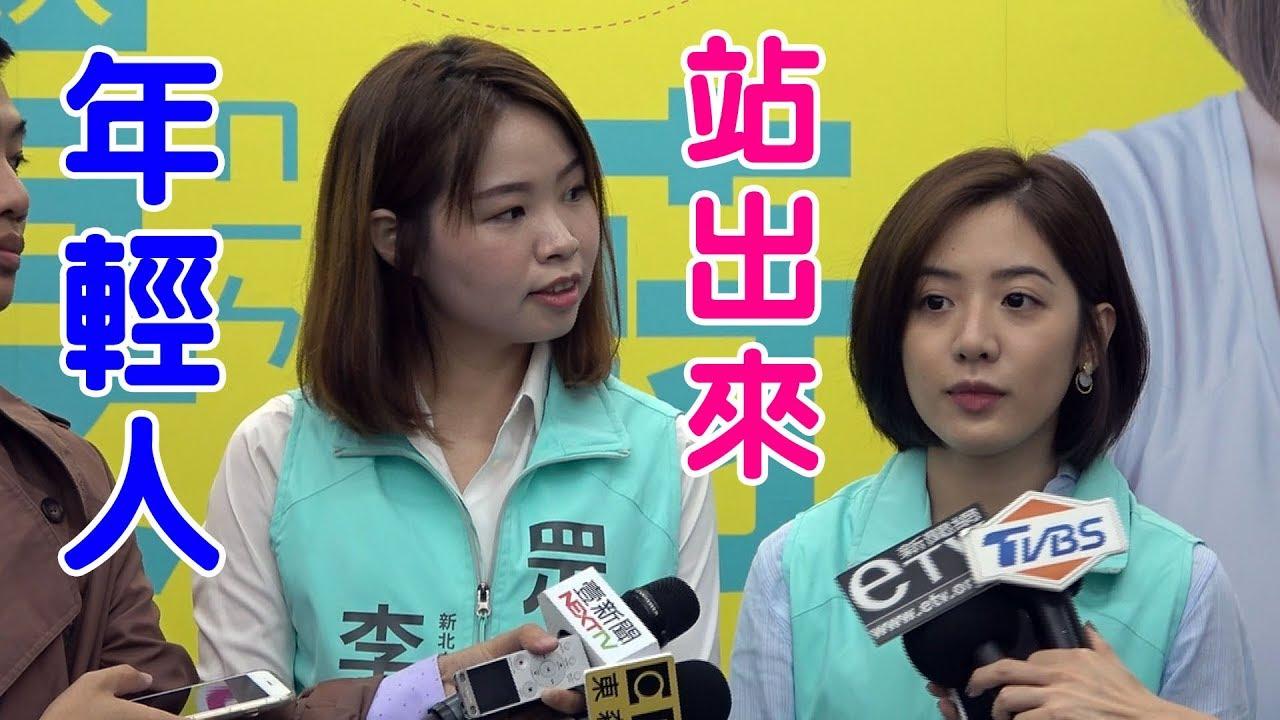 李旻蔚X黃瀞瑩 把民眾黨的理念推廣出去 - YouTube