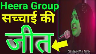 Heera Gold Sachai Ki Jeet