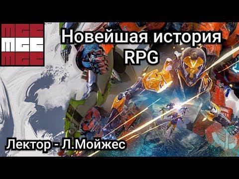 Новейшая история РПГ: 2007-2019 (Л.Мойжес)