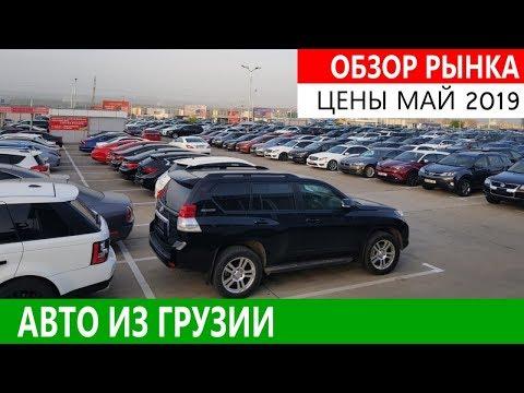 Цены на авто в Грузии. Май 2019