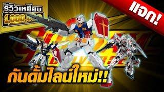 รีวิว : Gundam Universe เปิดไลน์ใหม่ แรง 3 เท่า!! Sponsored by Dream Toy