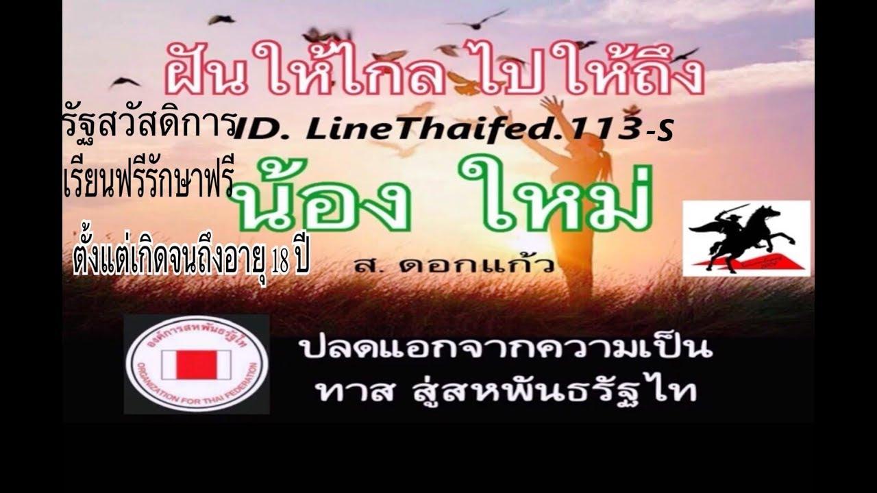 Live stream Nong May     ID Line   Thaifed.113      เพื่อเปลี่ยนระบอบประเทศไท   30-06-2020