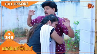 Pandavar Illam - Ep 348 | 19 Jan 2021 | Sun TV Serial | Tamil Serial