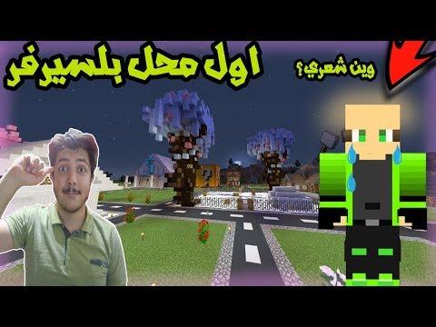 خليج كرافت #11 وين شعري ؟ | اول محل الي بلسيرفر !!!