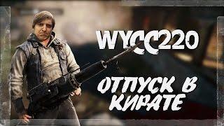 [Far Cry 4] Wycc220 •ОТПУСК В КИРАТЕ•