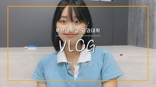 부산대 공대생  Vlog | 고분자공학과