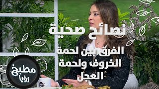 الفرق بين لحمة الخروف ولحمة العجل - رند الديسي